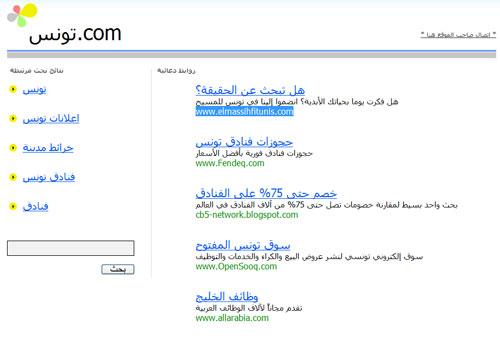 rencontres amoureuses arabe