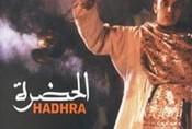 Tunisie: Hadhra et bendir sur Facebook