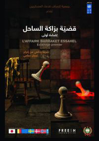 affaire-barraket-sahel