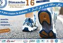 «Pas à Pas contre le diabète» dimanche 16 novembre au parcours El Menzah 1