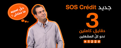 sos-orange-tunisie-01