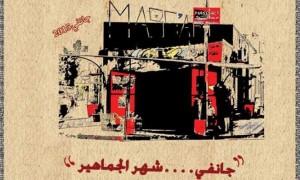 tunisie-mastation-massart-janvier-2015