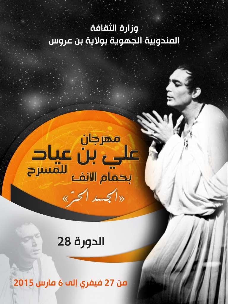 affiche-ali-ben-ayed-45x60_11