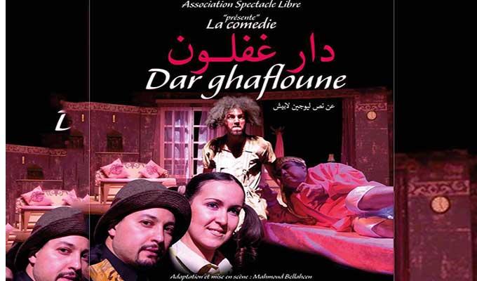 dar-ghafloun-el-teatro