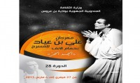 festival-ali-ben-ayed-hammam-lif