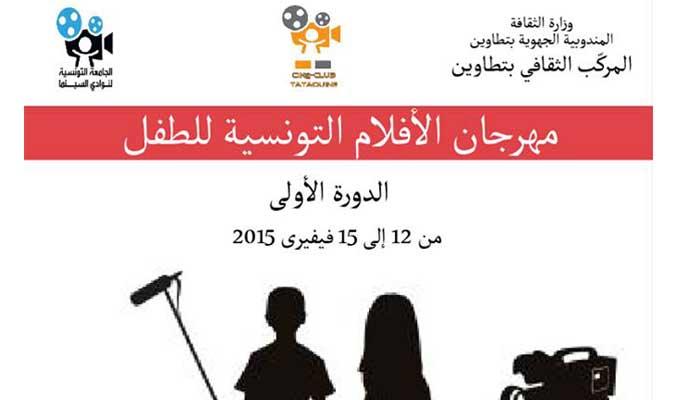 festival-cinema-enfant-tatouine-2015
