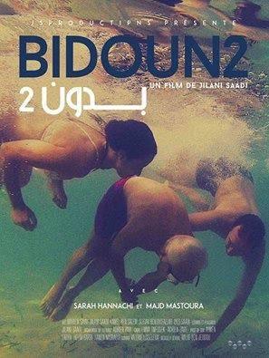 film-bidoun2-jilani-saadi
