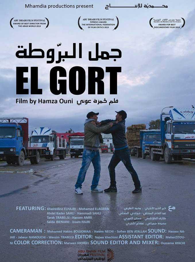 film-elgort-cinema-tunisie-salle-2015