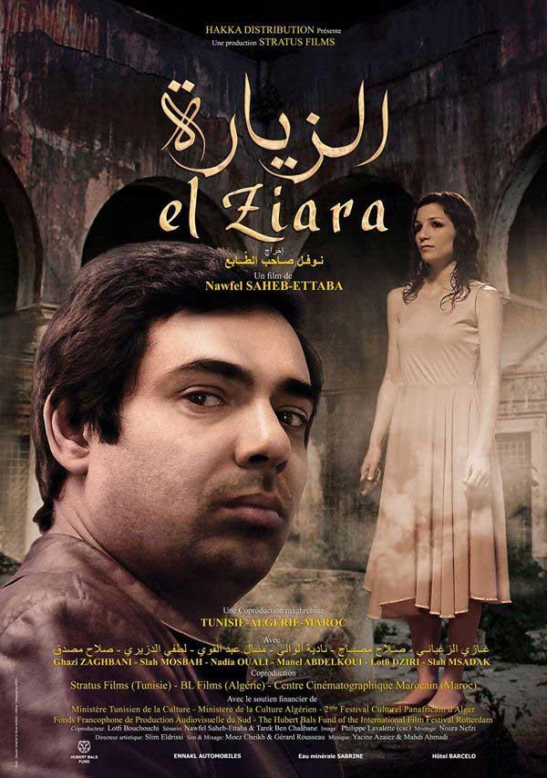 film-ziara-cinema-tunisie-2015