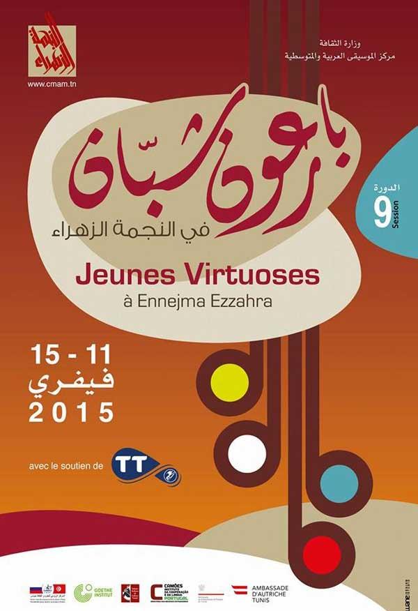 jeunes-virtuoses-ennejma-ezzahra-2015-01