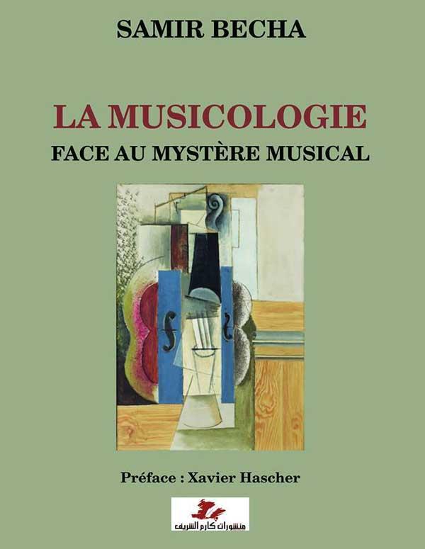 livre-musiologie-face-aux-mystere-musical-2015