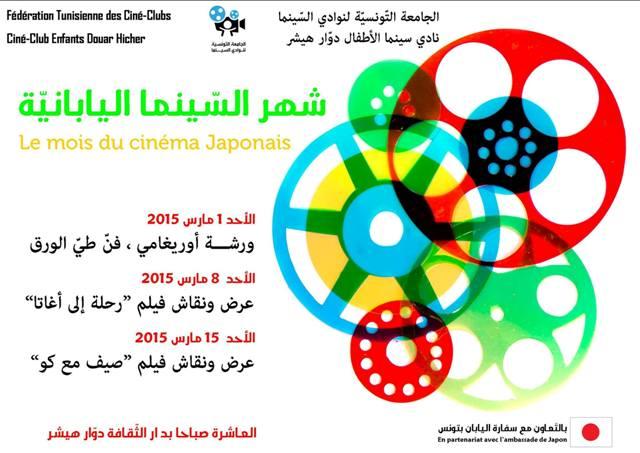 mois cinéma japonais