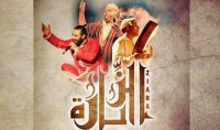 ziara-spectacle-fevrier-theatre