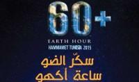 earth-hour-tunisia-28032015
