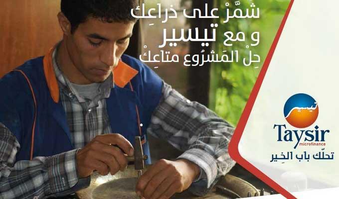 afkar-chabeb-formation-tunisie