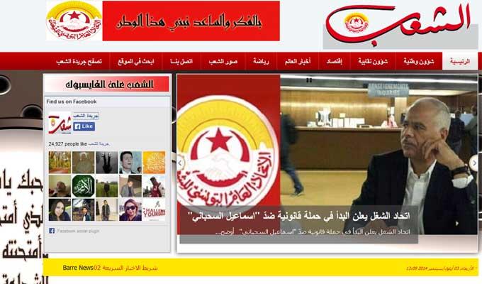 echaab-online-ugtt