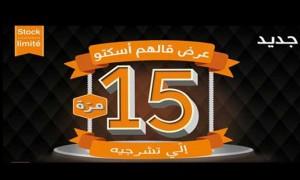 orange-tunisie-offre-kalhom-osktou