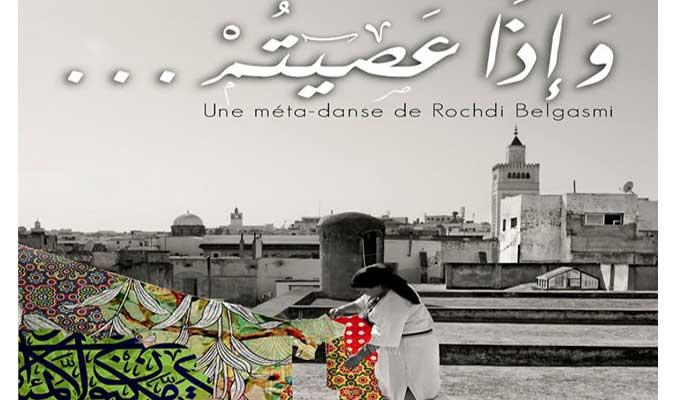 rochdi-belgasmi-affiche