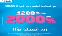 tt-1200-2000bonus-2015