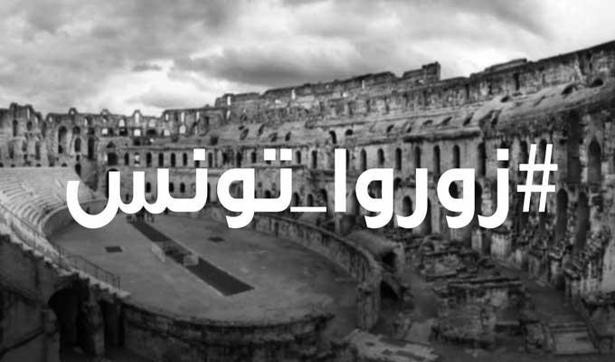 visit-tunisie-hend-sabry