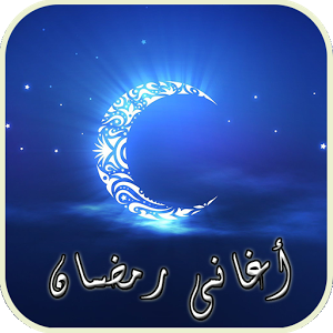 chansons-ramadan
