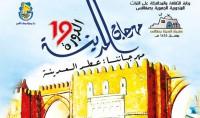 festival-medina-19-2015