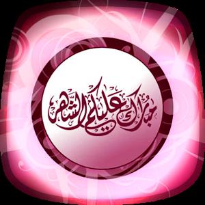 ramadan-f-ecran