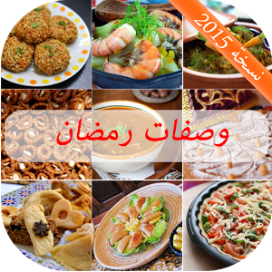 recettes-ramadan