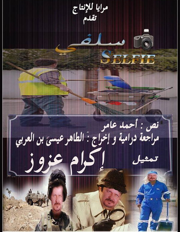selfie-ikram-azzouz-theatre-2015