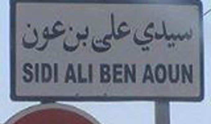 sidi-ali-ben-aoun-tunisie