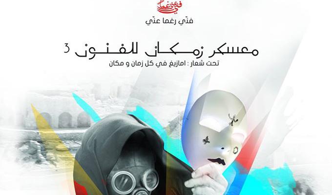 zamakan-amazigh-01