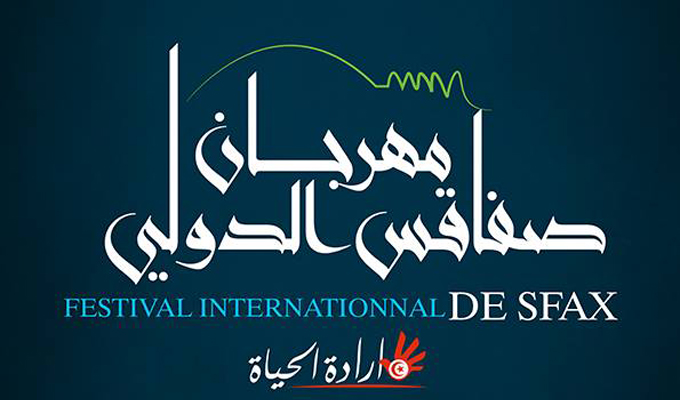 festival-int-sfax-2015