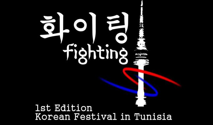 fighting-korean-festival