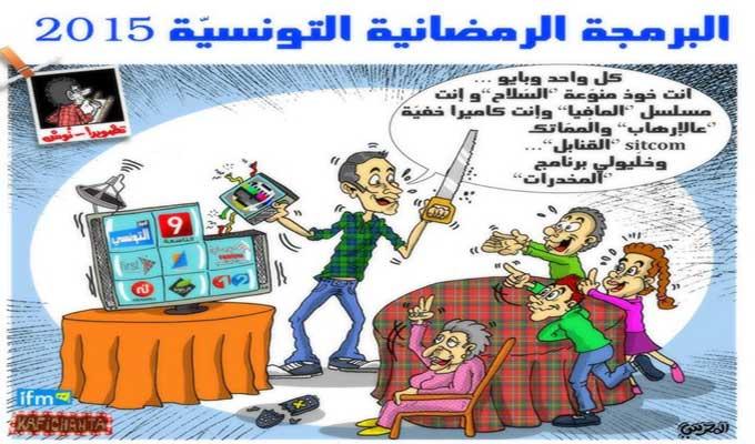 top-15-ramadan-2015-TUNISIE