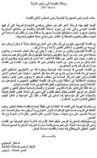 lettre mokhtar yahyaoui