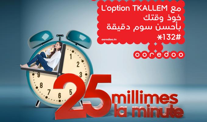 ooredoo-tkallem-25millimes
