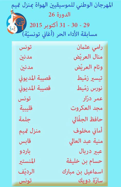 chansons-youssef-tmimi-01