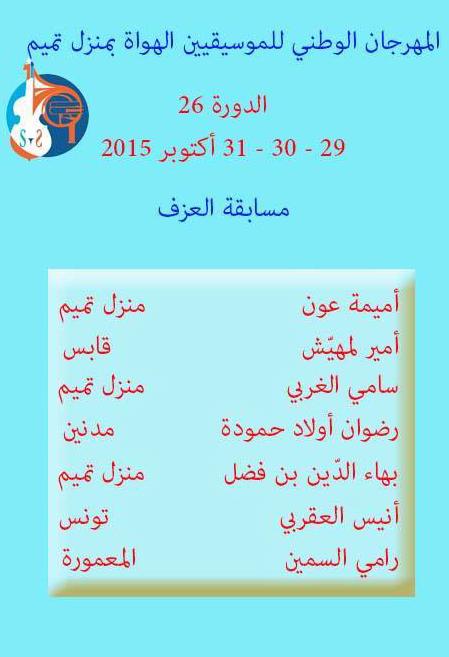 chansons-youssef-tmimi-02