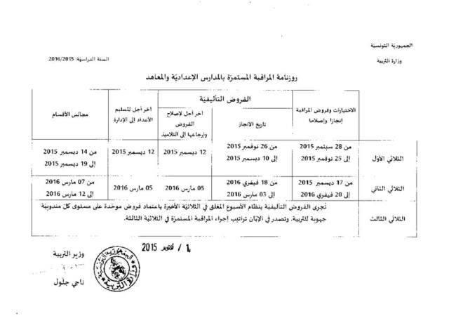 planning ministère éducation