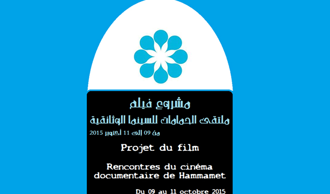 projetdufilm-rencontre-cinema-doc