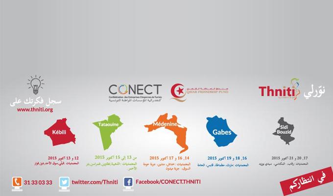 thniti-conect-sud