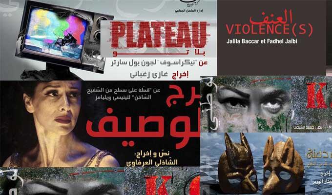 oeuvres-theatre-tunisien-2015