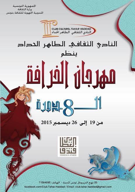 affiche festival lakhrafa