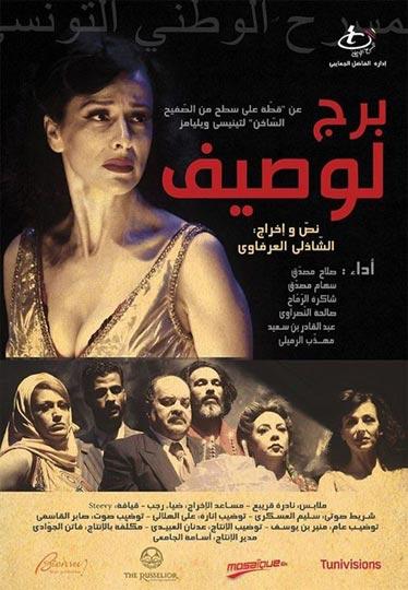 borj-loussif-theatre-2015