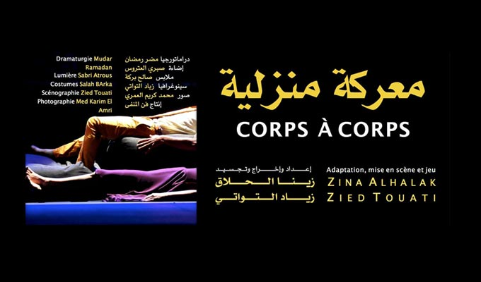 corps-a-corps-theatre-2015