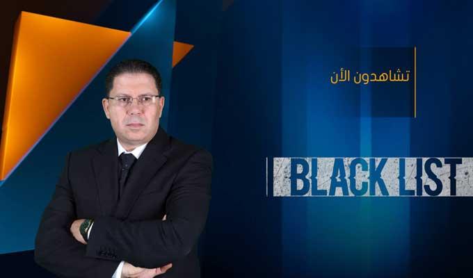 emission-blacklist-tounesna