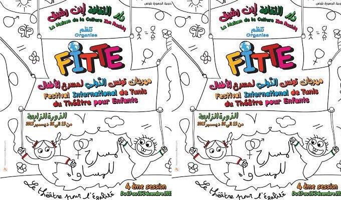 fitte-2015-ibn-rachiq