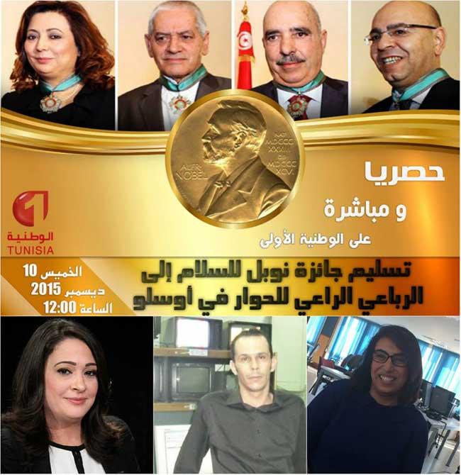 prix-nobel-oslo-alwataniya-2015