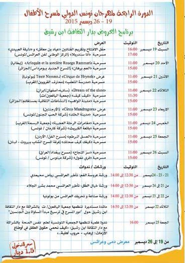 prog-fitte-ibn-rachiq-2015
