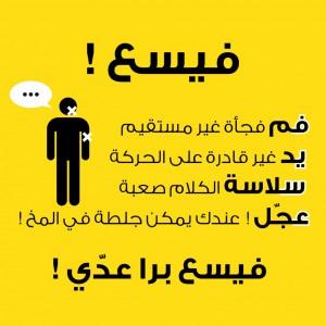 fisa3 arabe